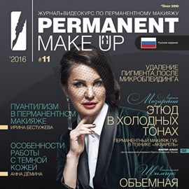 PERMANENT Make-Up 2016 №11
